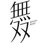 musouband-logo