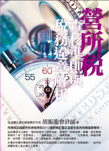 營所稅查核準則與稅務違章解析-胡振龍會計師