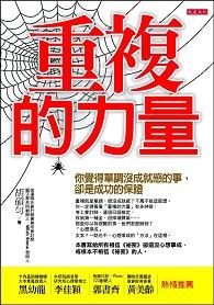 胡碩勻會計師新書-重複的力量